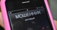 95-летняя омичка отдала незнакомцу 180 тысяч рублей