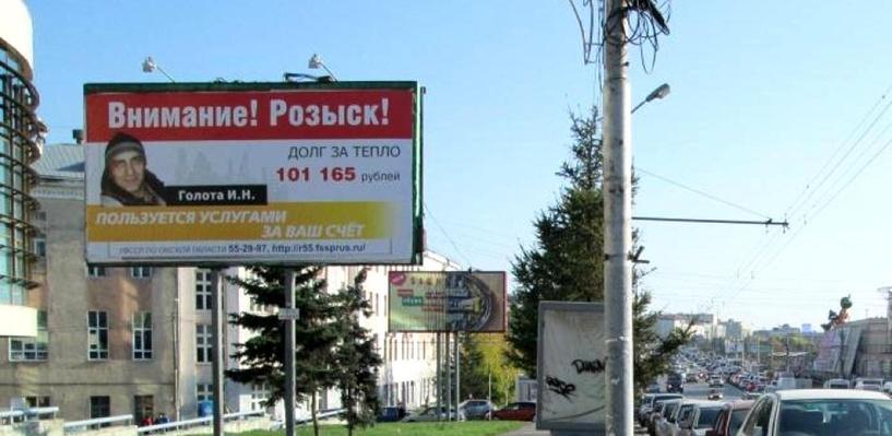 В Омске на рекламных щитах появятся фотографии должников