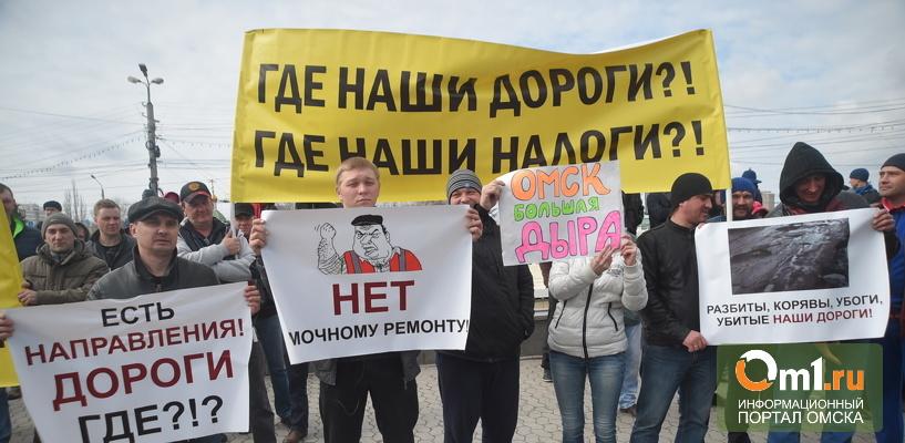 На митинге омичи попросили Путина помочь в ремонте дорог (фото)