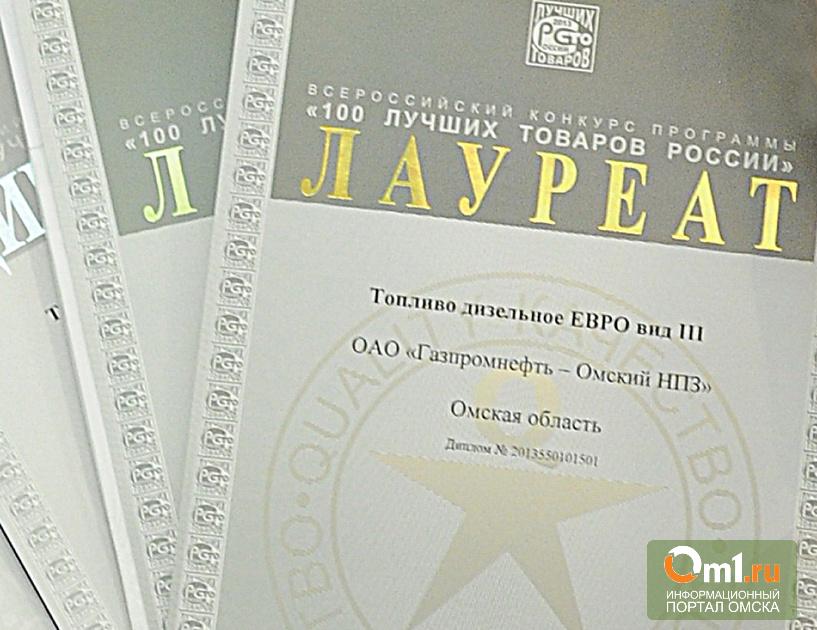 Омский Нефтезавод наградили на конкурсе «100 лучших товаров России»