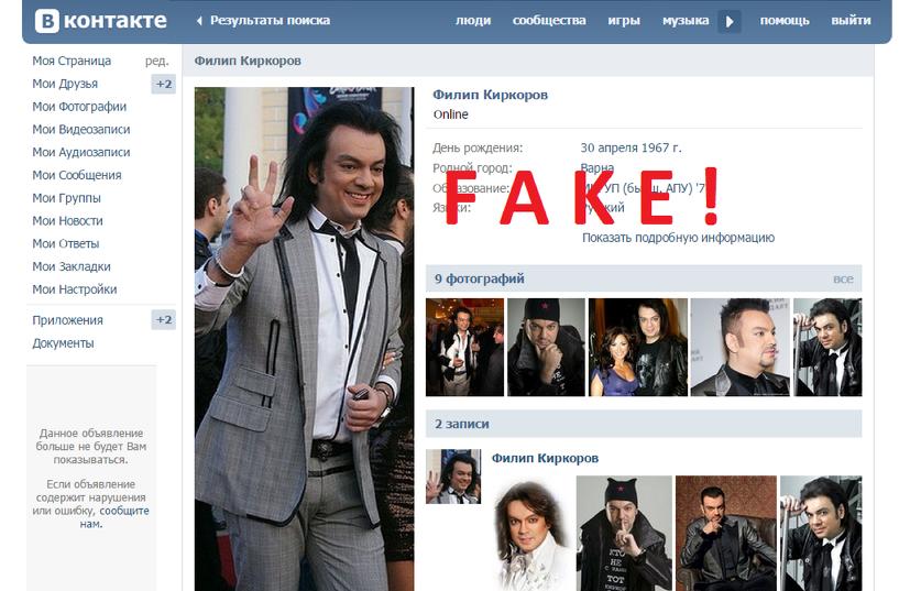 Фальшивый Киркоров будет наказан: Роскомнадзор удалит фейки в соцсетях