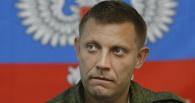 «Я такого не говорил»: глава ДНР опроверг сообщения о сотнях застреленных женщин
