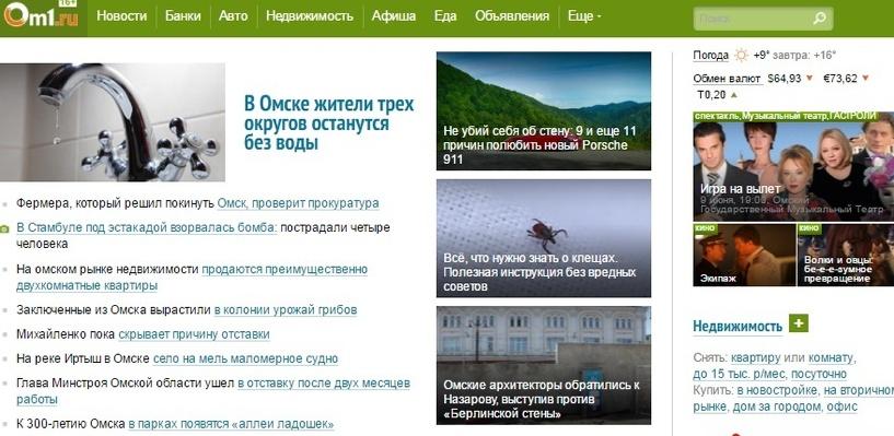 Инна Сальникова стала главным редактором портала Om1.ru