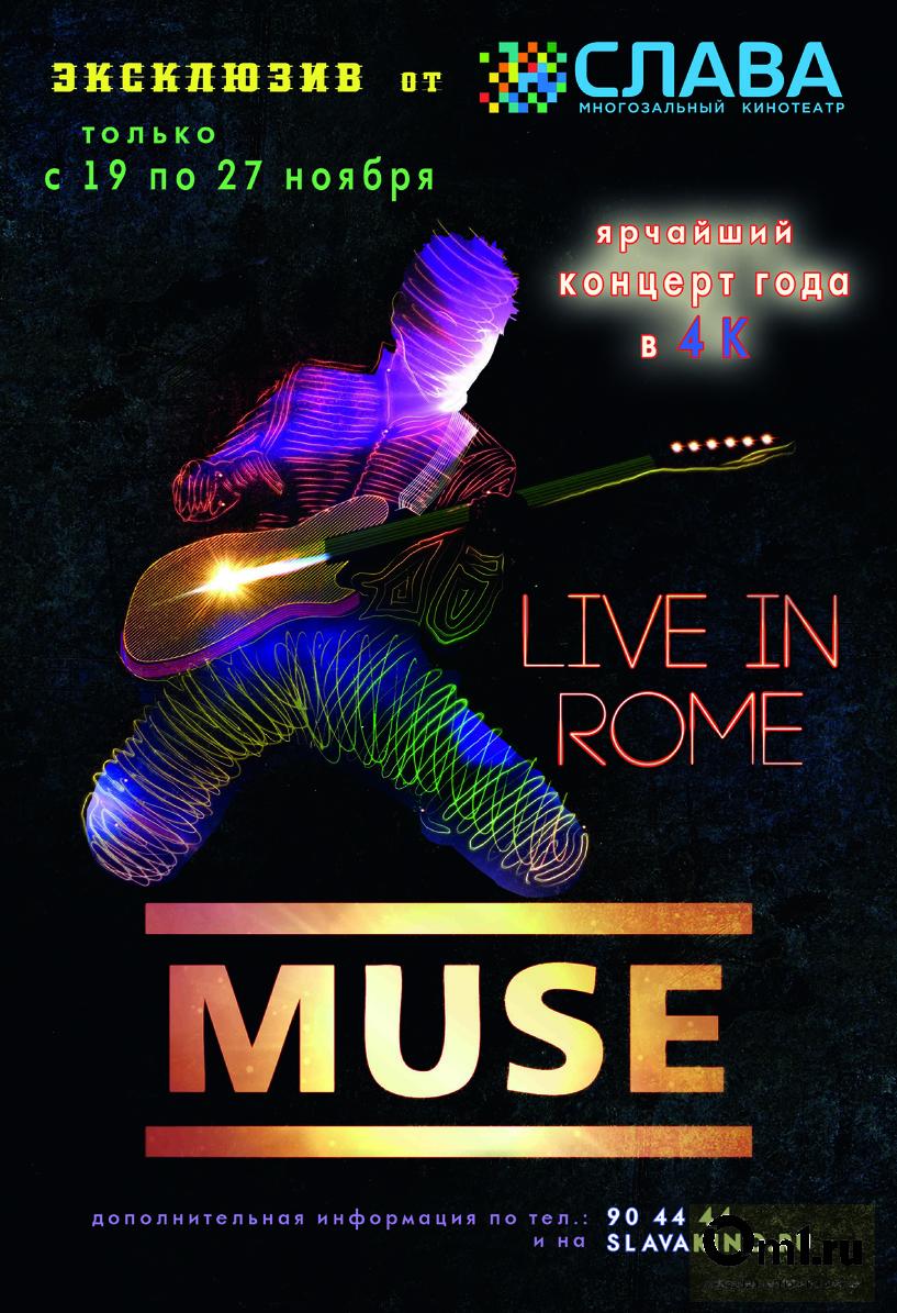 """Кинотеатр """"СЛАВА"""" покажет омичам концерт группы Muse в Риме"""