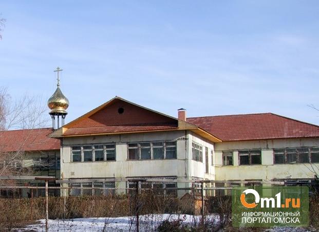 Минимущество передаст Омской Епархии детский сад под храм