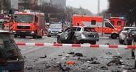 В центре Берлина взорвался начиненный взрывчаткой автомобиль