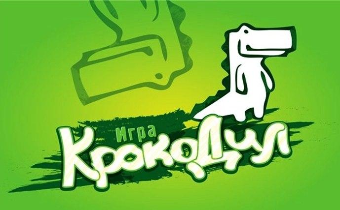 Любители игры «Крокодил» получат подарки от Дом.ru