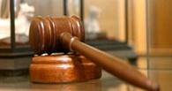 В Омске гендиректор управляющей компании получил условный срок