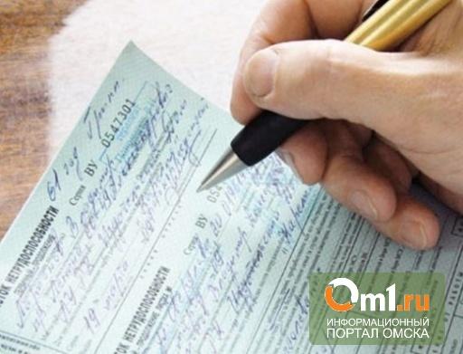 Врача омской поликлиники оштрафовали за поддельные больничные