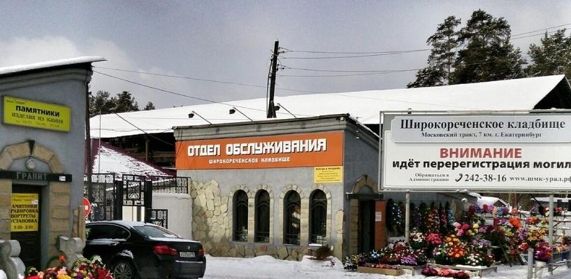 «Это избавит похоронный бизнес от серых агентов»: в России появятся частные кладбища