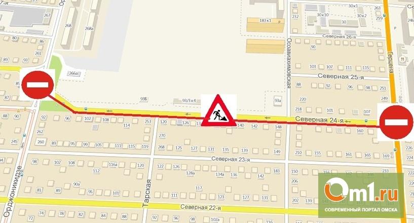В Омске на 3 месяца частично перекроют улицу 24 Северная
