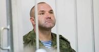 Бывший глава учебного центра ВДВ в Омске Олег Пономарев покинул город