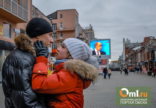 Онлайн Om1.ru: президент России говорит со своим народом