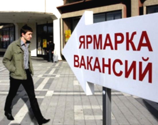 В Омске пройдет ярмарка вакансий