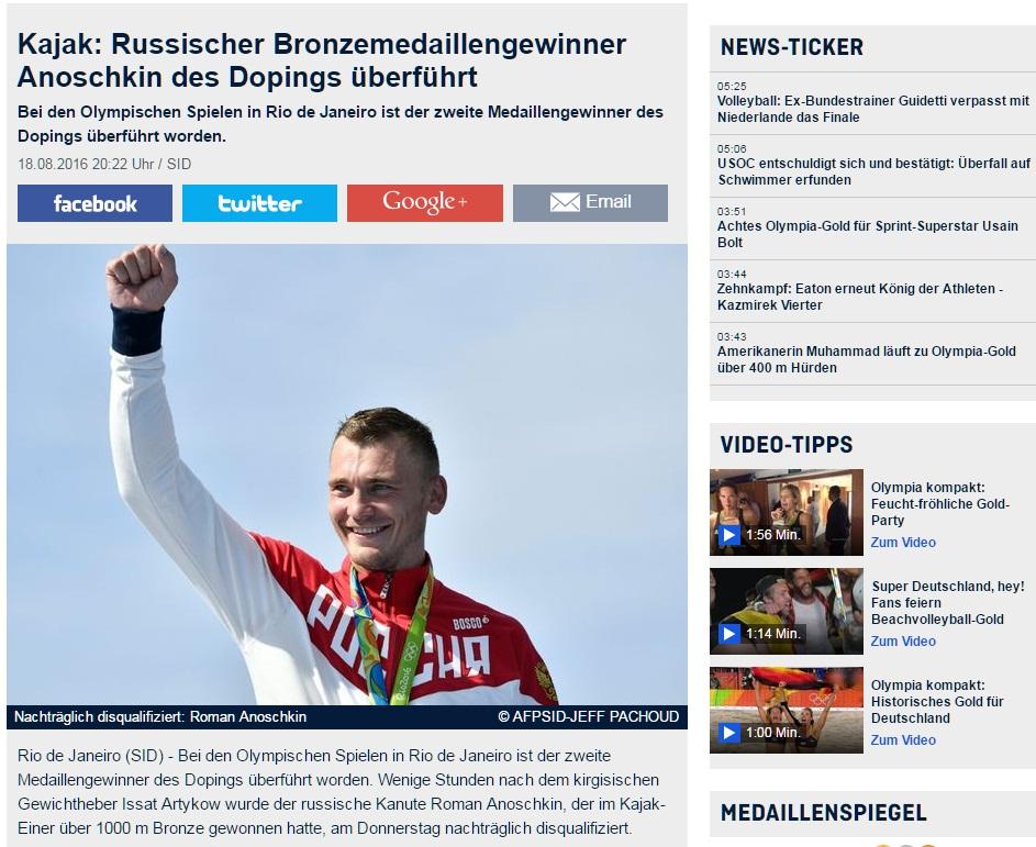Немцы обвинили вдопинге бронзового призера Олимпиады омича Романа Аношкина