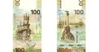 Банк России выпустил денежную купюру в честь нашего Крыма