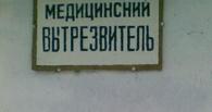 В Омске могут вновь появиться медицинские вытрезвители
