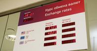 Крупные инвестбанки предсказали курс рубля в конце 2014 года