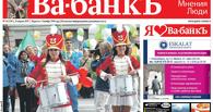 Газета «Ва-банкЪ. Новосибирск» вошла в холдинг «ВДВ-Медиа»