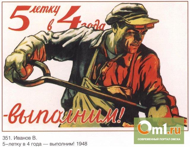 Back in the USSR: в России появятся плановые «пятилетки»