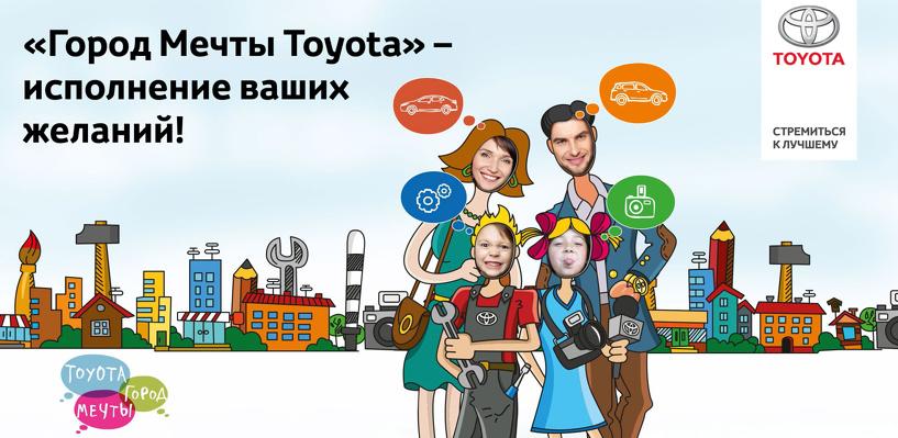 Тойота Центр Омск запускает новый уникальный формат мероприятий «Город мечты Toyota»