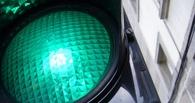 В Омске изменят режим светофора на перекрестке Куйбышева—Масленникова