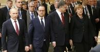 «Нормандская четверка» договорилась о прекращении огня на Украине