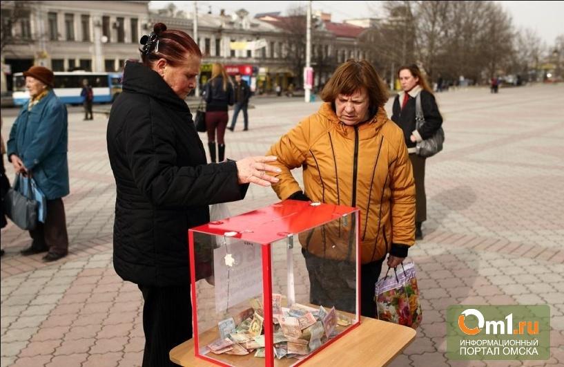 В Омске начали сбор денег для помощи Крыму