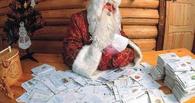 В Омске начинает работа почту Деда Мороза