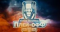 Разбор полетов: перспективы второго раунда плей-офф Кубка Гагарина