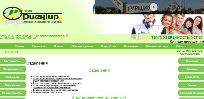 Колледж «Ориентир» в Омске предлагает поучиться на дешёвых проституток