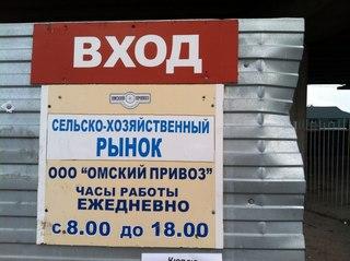 """""""Омский привоз"""" окончательно снесут на этой неделе"""
