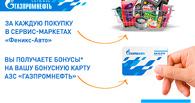 Акция с сетью АЗС «Газпромнефть»
