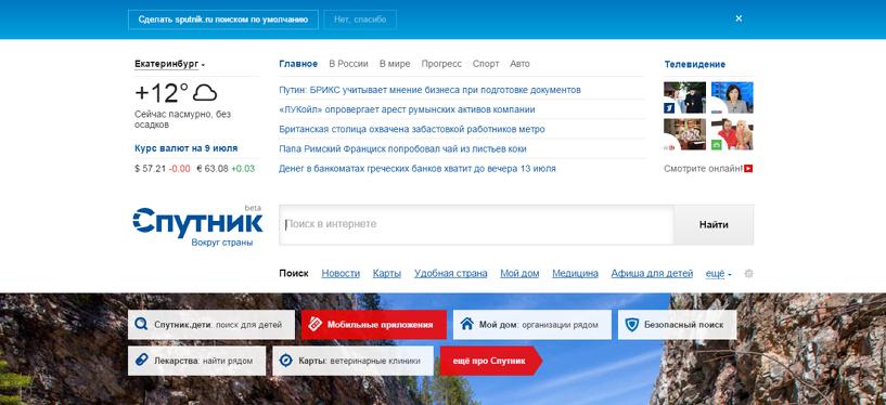 Трепещи, Google! Госпоисковик «Спутник» выпустит браузер для Windows