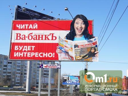 «Ва-банкЪ» устроит в Омске весенний апгрейд