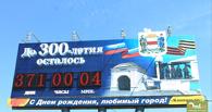 Омичам предлагают нарисовать логотип к 300-летнему юбилею города
