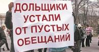 В центре Омска обманутые дольщики «Ясной поляны» провели митинг