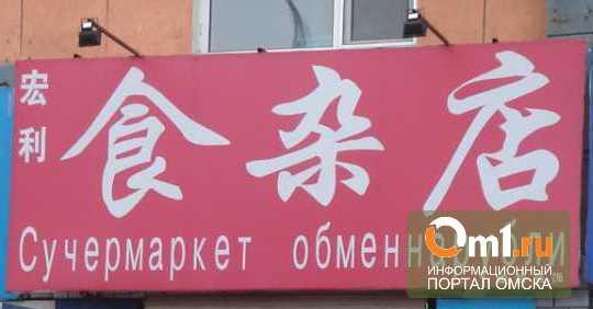 Омских бизнесменов отправят с миссией в Китай в один конец