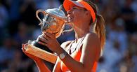 Мария Шарапова выиграла свой второй Roland Garros