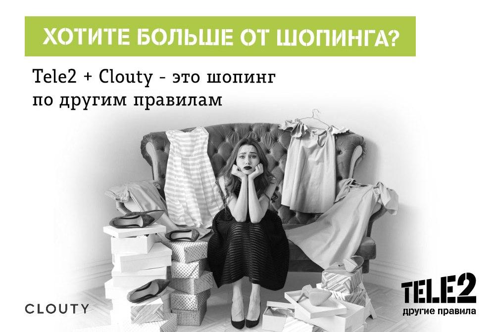Абоненты Tele2 получили доступ кзакрытому для остальных клиентов разделу Clouty