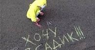 Власти Омской области зовут бизнес строить 12 концессионных детских садов