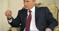 Три года без проверок: Владимир Путин подарил малому бизнесу «надзорные каникулы»