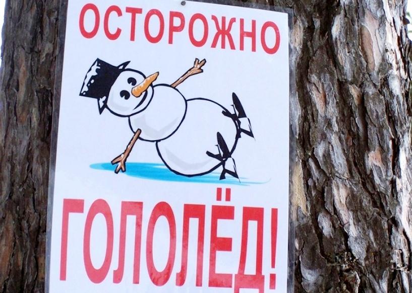 Штормовое предупреждение: в Омске ожидается сильный гололед