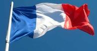 Французский парламент проголосовал за отмену антироссийских санкций