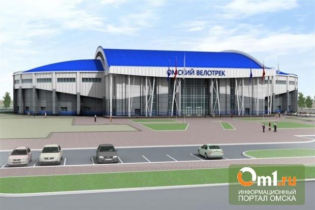 Омский центр единоборств и велотрек появятся 26 декабря 2013 года