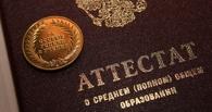 Не заслужили: 286 омских выпускников не получили аттестат