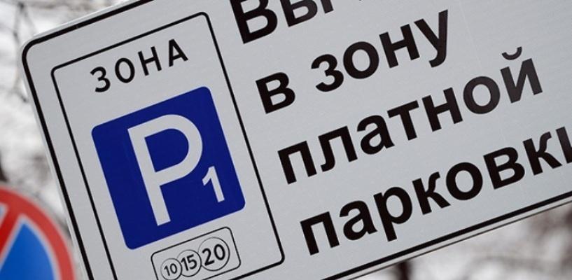 В Омске определили, как будет рассчитываться стоимость платных парковок