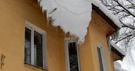 Управляющую компанию, с дома которой сошел снег на голову омички, оштрафовали на 4 000 рублей