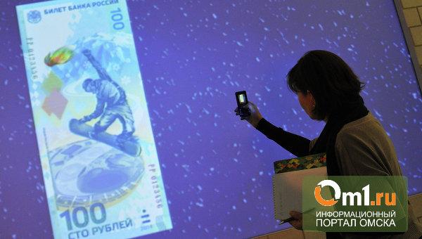 К Олимпиаде Центробанк выпустит сувенирную 100-рублевку
