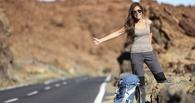 Автостопщики со стажем расскажут омичам о путешествиях